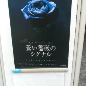 「蒼い薔薇のシグナル」東京印2019
