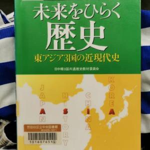 「未来をひらく歴史 東アジア3国の近現代史」
