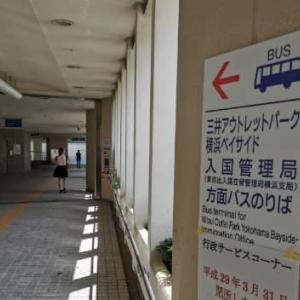 三井アウトレットパーク横浜ベイサイドへ