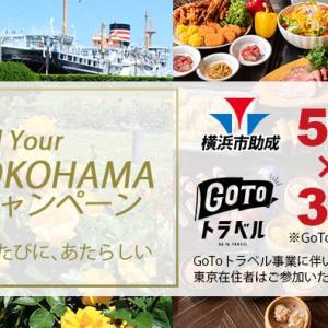 Find your YOKOHAMA 日帰りツアー