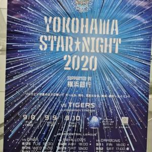 YOKOHAMA STAR☆NIGHT2020 横浜スターナイト