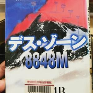 「デス・ゾーン8848M」アナトリ・ブクレーエフ著