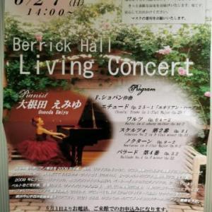 山手洋館でピアノ・リサイタル