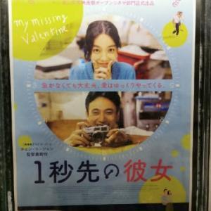 おすすめ映画「1秒先の彼女」(2020年 台湾)