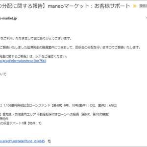 maneo で約5万6千円が確定しました。maneoにおける初損失です。