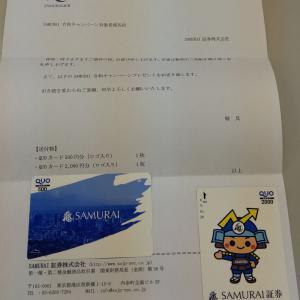 SAMURAIから令和キャンペーン ゆるキャラサムライくんQUOカードが届く!