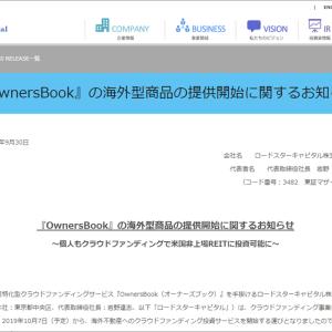 オーナーズブック、米国非上場REIT案件に50万円投資を真面目に検討中。