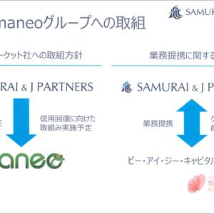 SAMURAIセミナーに参加して参りました。新生maneoについての情報も教えてもらいました。 その2