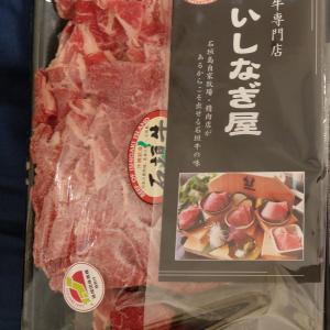 ポケットファンディングうちなーまーむさんフェア 私は高級牛肉をゲット!
