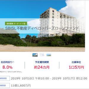 SBIソーシャルレンディング、好利回り不動産大型ローンファンドに20万円投資しました!