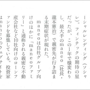 maneo川崎案件、maneoは東証二部上場アルデプロにハメられたとFACTAが報道!