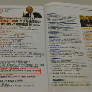 Funds 藤田社長が総合ビジネス誌「財界」に登場しました。