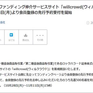新ソーシャルレンディングサービス willcrowdの2千円プレゼントキャンペーン申し込み完了