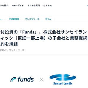 Fundsのクラウドポートが東証一部上場のサンセイランディックと業務提携