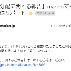 maneoからの遅延宝塚案件分配の知らせが届く