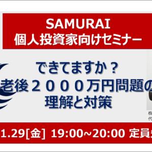 SAMURAI次回セミナーにはカリスマ投資家の坂本慎太郎氏が講師として参加!