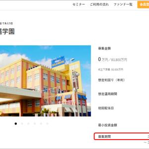 注意喚起!CREAL大型案件に備えて20万円デポジット!