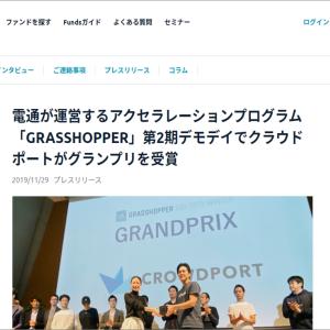 クラウドポートが電通主催アクセラレーションプログラム「GRASSHOPPER」第2期デモデイでグランプリを獲得!おめでとうございます!