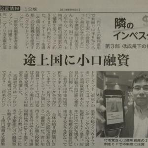日経新聞投資情報欄にクラウドクレジット、オーナーズブック、FUNDINNOが登場!