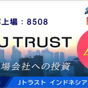 SAMURAIが動画で上場企業融資の新商品「Jトラスト インドネシアファンド1号」のアピールを開始