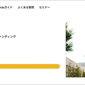 Funds、一部上場サンセイランディックへの融資底地ファンドに20万円投資成功!