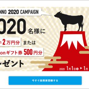 FUNDINNO、2万円相当の松阪牛カタログギフト券がもらえるキャンペーン終了まであと10日!