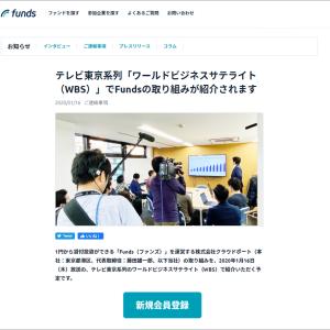 必見!Fundsの運営会社クラウドポートが本日のテレビ東京WBSに登場!