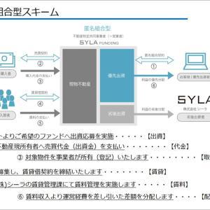 SYLA Fundingセミナー参加報告 その2