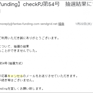SYLA FundingとFANTAS Fundingに落選 不特法不動産投資型クラウドファンディングはソーシャルレンディングに勝利するのか