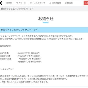 LENDEXが初のamzonギフト券プレゼントキャンペーンを実施
