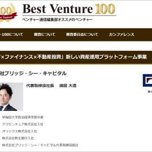 CREALがベストベンチャー2020年度ベストベンチャー100に選出