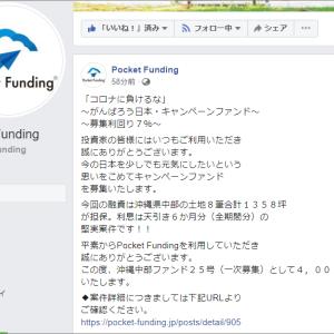 ポケットファンディングが「コロナに負けるな!」キャンペーンファンドを募集開始!