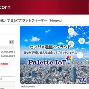 ユニコーン4号新案件「Momo」 IoTプラットフォーム提供により広がる未来、Amazonギフト券3000円バック!