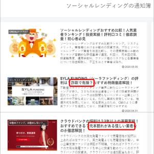 「ソーシャルレンディングの通知簿」はエニートのフェイクニュースブログです!
