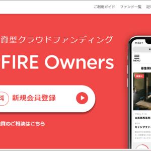 CAMPFIRE Ownersが驚きの日本保証付きファンドを募集中、利回りも高くなってきて活動がますます活発に!