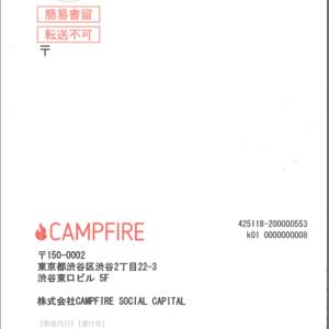 CAMPFIRE Ownersに会員登録終了 日本保証付きファンドに投資します。