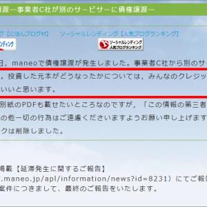 ついに起こったmaneoの債権譲渡による大損失発生 Jトラスト藤澤信義氏がついに投資家に牙を向いたか?
