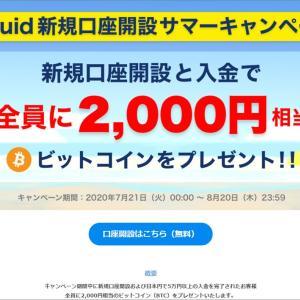 新規会員登録+入金だけ!投資なしで2000円相当ビットコイン獲得チャンス! Liquid by QUOINEのキャンペーンを逃すな!