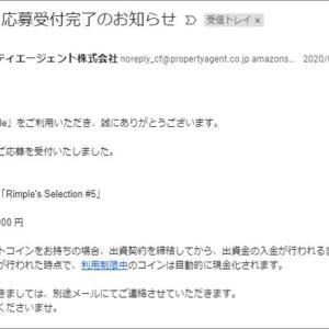 殺人的スケジュールでもRimple5号案件に20万円投資!当たるといいな!