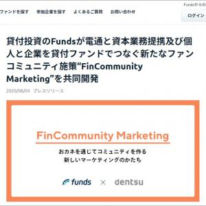 "Funds が広告業界の覇者、電通と提携、""ファン""づくりファンドの動きが加速!"