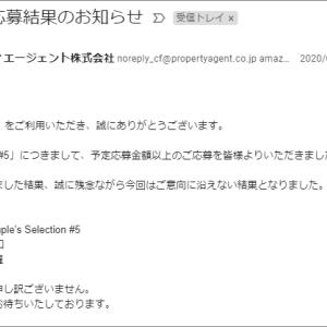 Rimple5号案件20万円落選、お盆がほぼなくなりダブルショック!