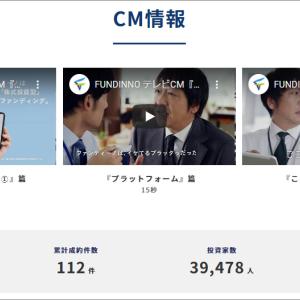FUNDINNOが株式型クラウドファンディングとしてCM広告を初配信!控えめなところが高印象!