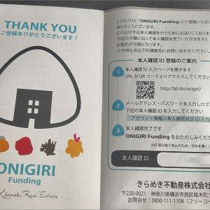 ONIGIRI FUNDINGで500円をもらい忘れないようにID登録完了