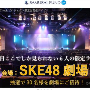 SAMURAI FUNDの動きが活発、オータムファンド満額成立!