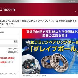 """ユニコーン12号案件、機械産業の米に革命を起こす""""ブレイブ・クロス・テック"""""""