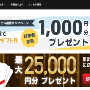 イークラウド会員登録だけでAmazonギフト券1000円プレゼントキャンペーン開始!還元率最大3%キャンペーンも継続中