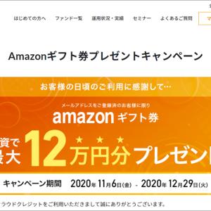 クラウドクレジット、既存会員向けAmazonギフト券最大12万円プレゼントキャンペーン開催中&新規はもっとお得
