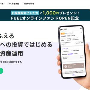 新ソーシャルレンディングサービス FUEL FUNDING 会員登録だけでAmazonギフト券1,000円プレゼント!