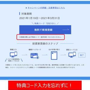未加入者必見、業界トップSBIソーシャルレンディングが初の新規会員登録でAmazonギフト券1,000円プレゼント