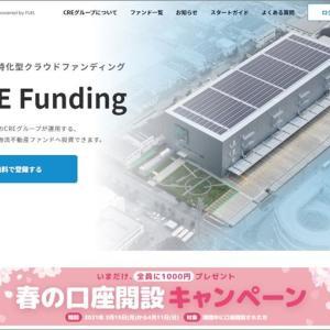 CRE Fundingが口座開設だけで1,000円プレゼントキャンペーン開始!